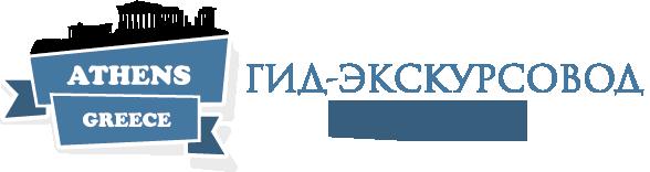 Гид-экскурсовод в Афинах - Димитрис